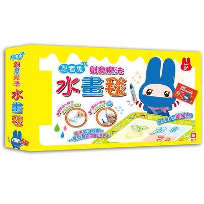 忍者兔創意魔法水畫毯