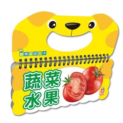 樂翻學習認知卡《蔬菜水果》