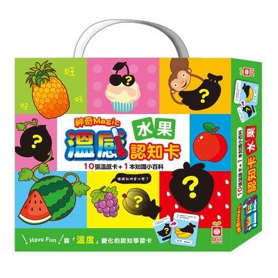 神奇溫感認知卡:水果