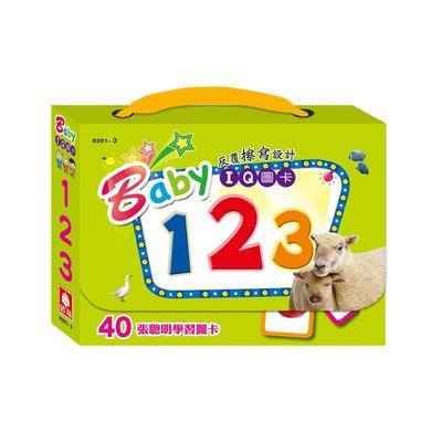 Baby IQ圖卡-123