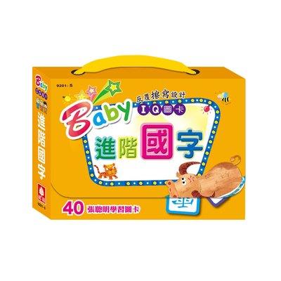 Baby IQ圖卡-進階國字
