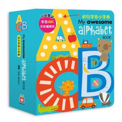 My awesome alphabet book【幼兒字母小字典】