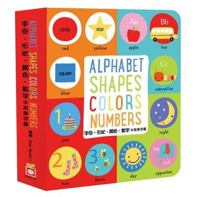 Alphabet、Shapes、Colors、Numbers【字母、形狀、顏色、數字 中英單字書】