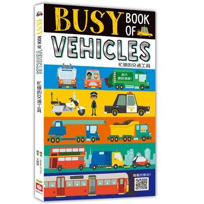 忙碌的交通工具【大摺頁、找一找遊戲書】