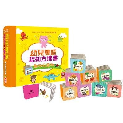 幼兒雙語認知方塊書【動物&食物】