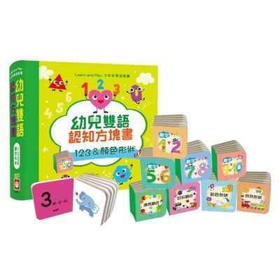 幼兒雙語認知方塊書【123&顏色形狀】