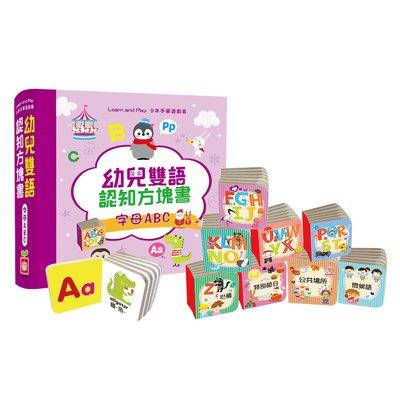 幼兒雙語認知方塊書【字母ABC】