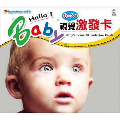 Baby's 視覺激發卡