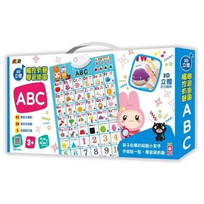 忍者兔3D立體觸控有聲學習掛圖:ABC