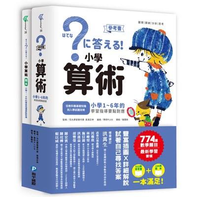 小學算術:小學1~6年的學習指導要點對應(全套兩冊)