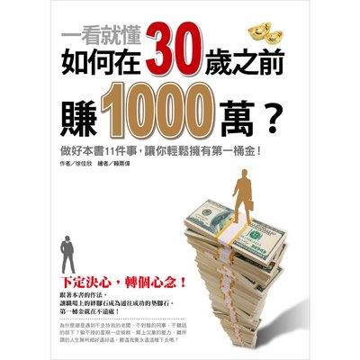 一看就懂!如何在30歲之前賺1000萬?