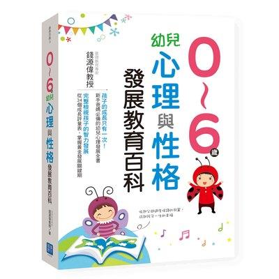 0~6歲幼兒心理與性格發展教育百科