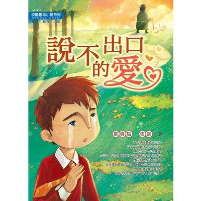 校園勵志小說系列-說不出口的愛