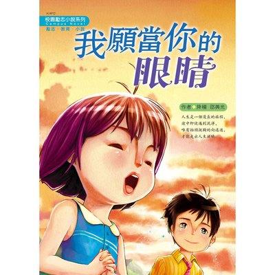 校園勵志小說系列-我願當你的眼睛