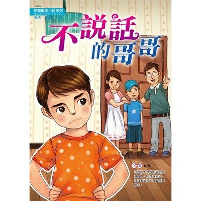 校園勵志小說系列-不說話的哥哥