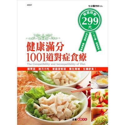 健康滿分1001道對症食療