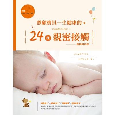 照顧寶貝一生健康的24種親密接觸