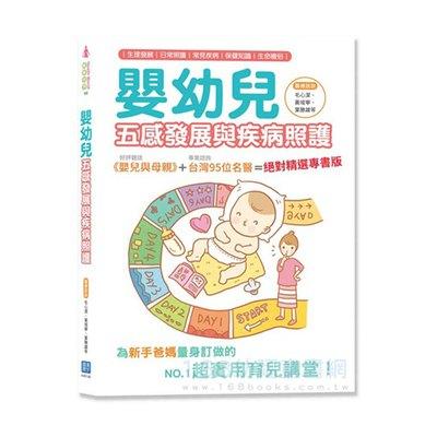 嬰幼兒五感發展與疾病照護+紗布手帕