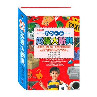 最新彩色英漢大辭典(彩色精裝書639頁)