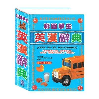 彩圖學生英漢辭典(彩色精裝書640頁)