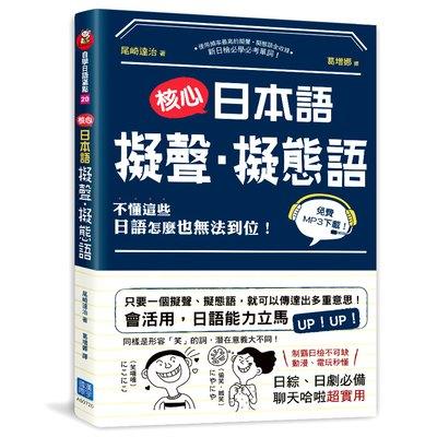 核心日本語:擬聲‧擬態語(掃描QRCode下載日籍教師示範)