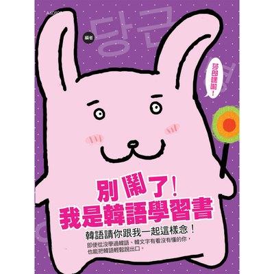 別鬧了!我是韓語學習書