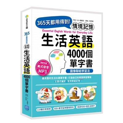 情境記憶 圖像聯結學習法:4000個生活英語單字書(附MP3)