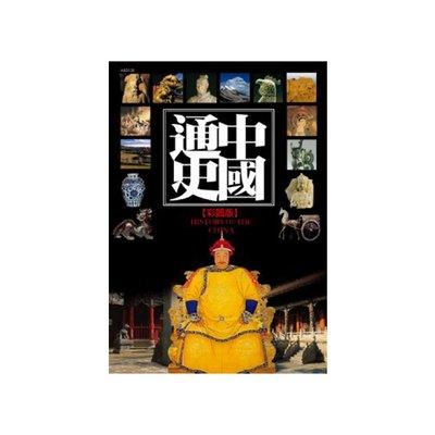 彩圖版中國通史(彩色精裝書479頁)