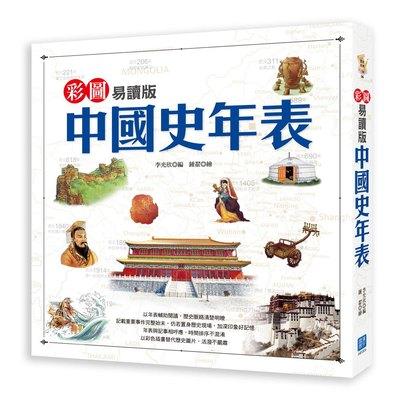 彩圖易讀版中國史年表