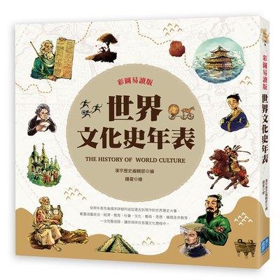 彩圖易讀版世界文化史年表