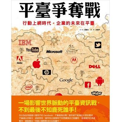 平臺爭奪戰:行動上網時代,企業的未來在平臺