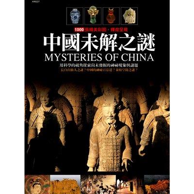 中國未解之謎(彩色精裝書223頁)