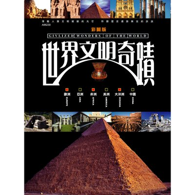 世界文明奇蹟(彩色精裝399頁)