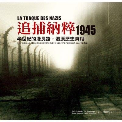 追捕納粹 1945:半世紀的漫長路,還原歷史真相