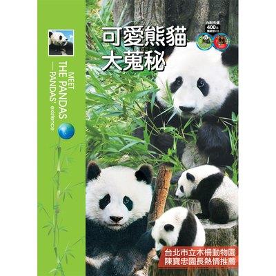 可愛熊貓大蒐秘(彩色精裝書+2VCD)