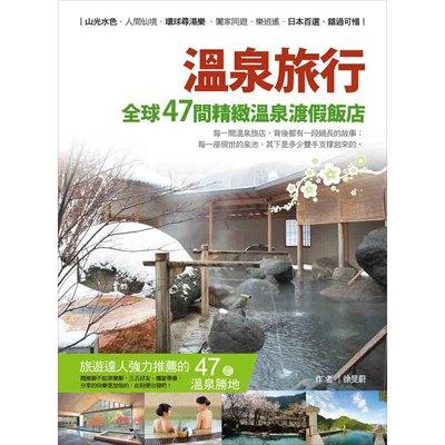 溫泉旅行—全球47間精緻溫泉渡假飯店