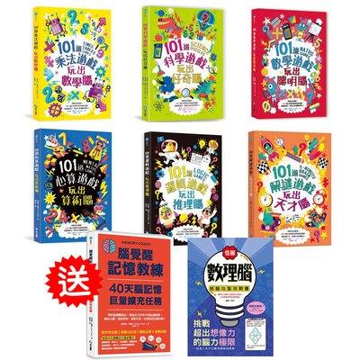 GARAM 算術拼圖全系列(共四冊)