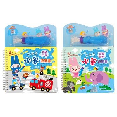 忍者兔水筆遊戲書(交通工具+可愛動物)
