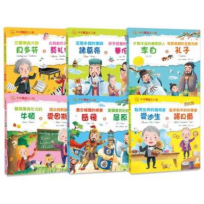 中英雙語名人傳系列套書