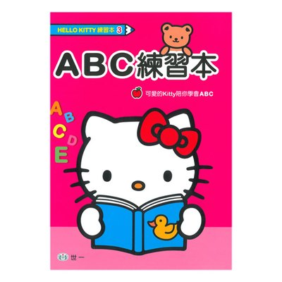 Hello kitty ABC練習本