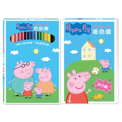 Peppa Pig粉紅豬小妹著色畫:附16色色鉛筆