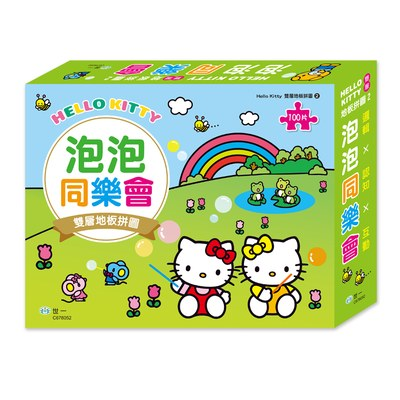 Hello Kitty泡泡同樂會地板拼圖