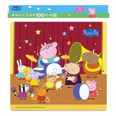 粉紅豬小妹:佩佩的大音樂會(100片拼圖)