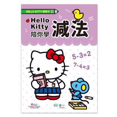 Hello Kitty減法練習本