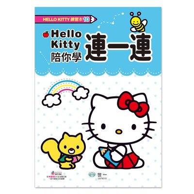 Hello Kitty連一連練習本