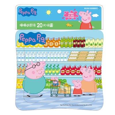 粉紅豬小妹20片拼圖:佩佩逛超市