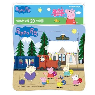 粉紅豬小妹20片拼圖:佩佩坐火車