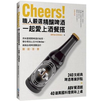 Cheers!職人嚴選精釀啤酒,一起愛上酒餐搭