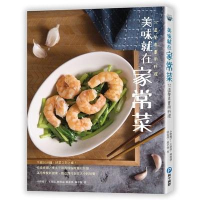 美味就在家常菜:72道餐桌實用料理