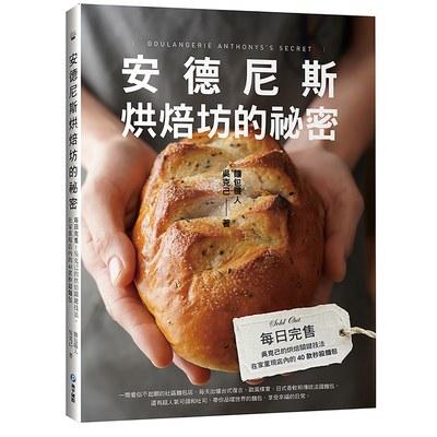 安德尼斯烘焙坊的秘密:吳克己的超熱賣40款店內配方
